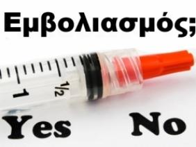 Οι Παιδίατροι απέναντι στις αντιεμβολιαστικές θέσεις